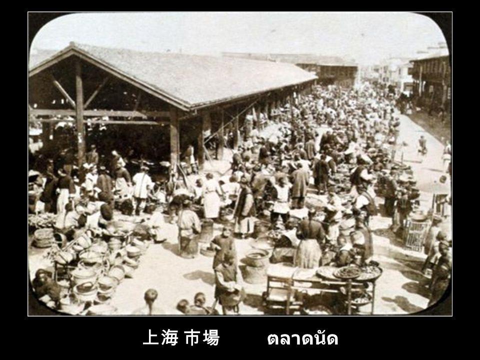 上海 聚餐( 1860 年代) ร่วมวงกินเลี้ยง ( ทศวรรษ ที่ 1860)