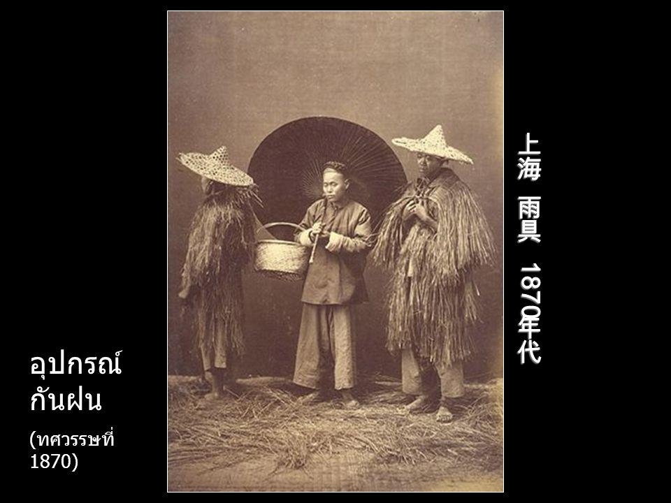 上海 市場 ตลาดนัด