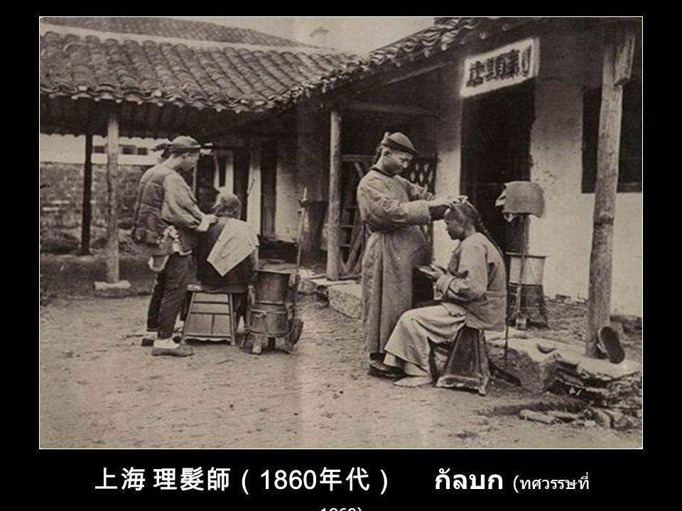 ทหาร ราชวงศ์ชิง ( ปี 1875)