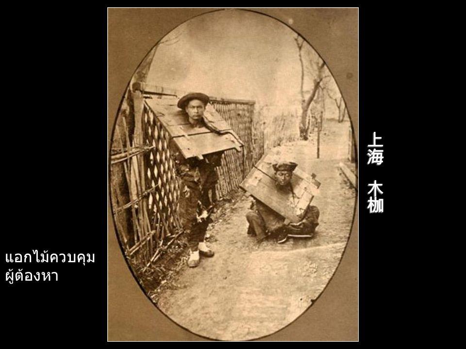 สาว แมนจู ( ปี 1865- 1870)