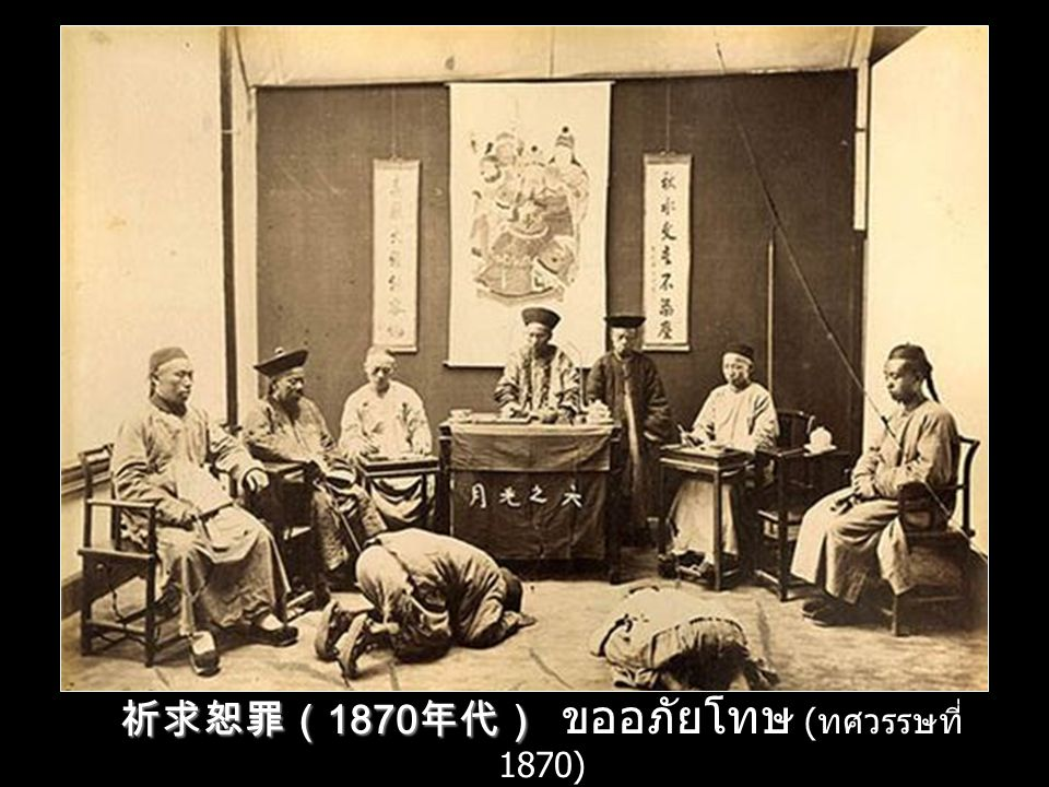 祈求恕罪( 1870 年代) 祈求恕罪( 1870 年代) ขออภัยโทษ ( ทศวรรษที่ 1870)