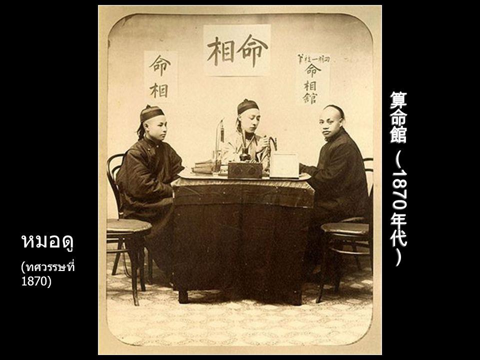 หมอดู ( ทศวรรษที่ 1870)