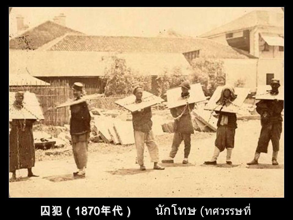 販賣食物的商販( 1875 年) หาบเร่แผงลอย ( ปี 1875)