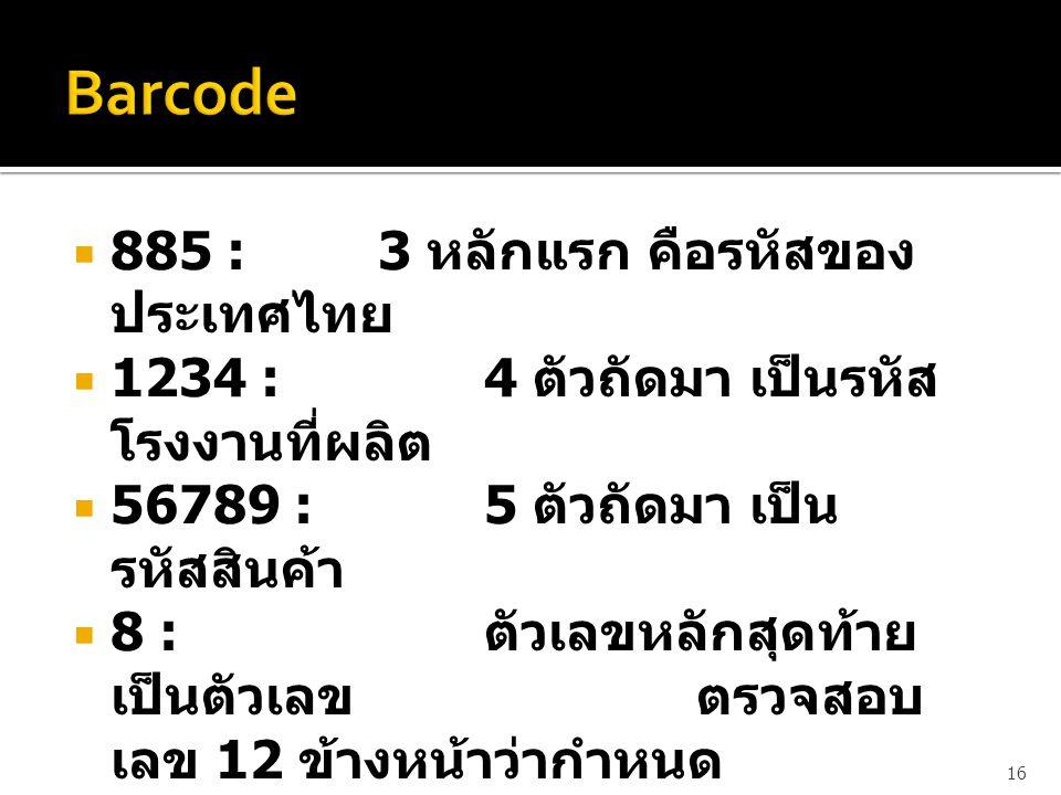  885 : 3 หลักแรก คือรหัสของ ประเทศไทย  1234 : 4 ตัวถัดมา เป็นรหัส โรงงานที่ผลิต  56789 : 5 ตัวถัดมา เป็น รหัสสินค้า  8 : ตัวเลขหลักสุดท้าย เป็นตัว