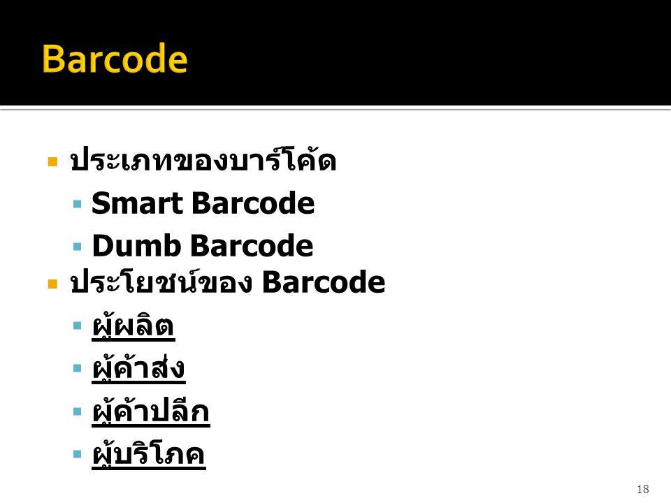  ประเภทของบาร์โค้ด  Smart Barcode  Dumb Barcode  ประโยชน์ของ Barcode  ผู้ผลิต  ผู้ค้าส่ง  ผู้ค้าปลีก  ผู้บริโภค 18