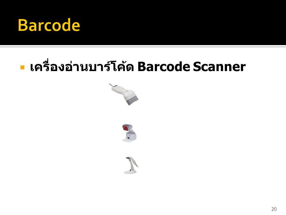  เครื่องอ่านบาร์โค้ด Barcode Scanner 20