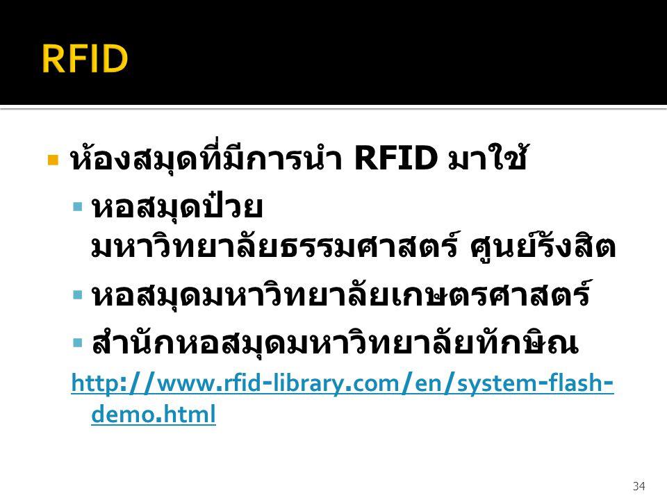  ห้องสมุดที่มีการนำ RFID มาใช้  หอสมุดป๋วย มหาวิทยาลัยธรรมศาสตร์ ศูนย์รังสิต  หอสมุดมหาวิทยาลัยเกษตรศาสตร์  สำนักหอสมุดมหาวิทยาลัยทักษิณ http://ww
