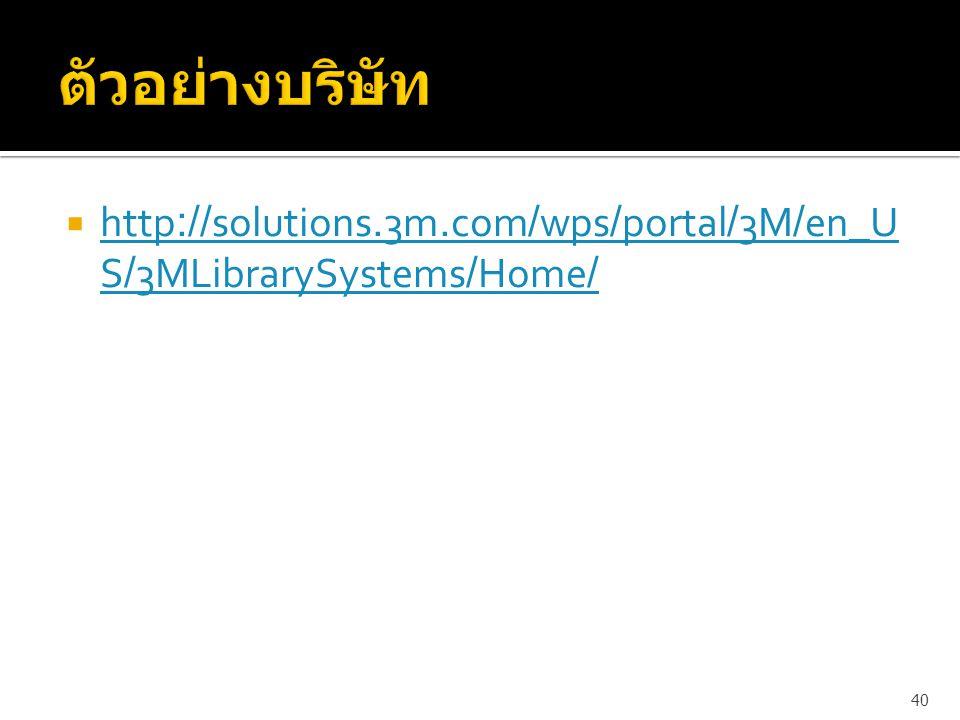  http://solutions.3m.com/wps/portal/3M/en_U S/3MLibrarySystems/Home/ http://solutions.3m.com/wps/portal/3M/en_U S/3MLibrarySystems/Home/ 40