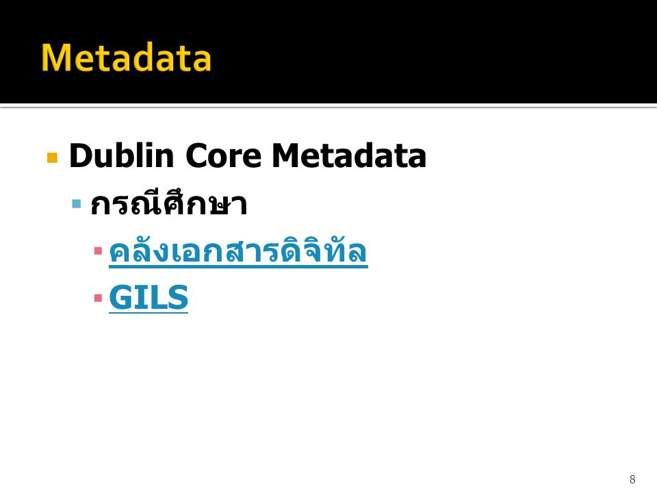  Dublin Core Metadata  กรณีศึกษา ▪ คลังเอกสารดิจิทัล คลังเอกสารดิจิทัล ▪GILSGILS 8