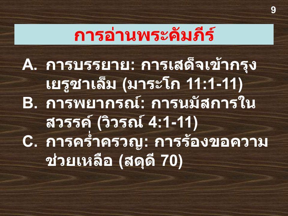 9 การอ่านพระคัมภีร์ A. การบรรยาย : การเสด็จเข้ากรุง เยรู  ซา  เล็ม ( มาระโก 11:1-11) B.