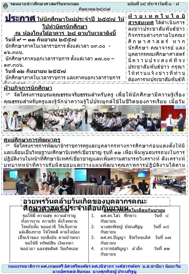 จดหมายข่าวศึกษาศาสตร์จันทรเกษม ฉบับที่ ๖๕ ประจำวันที่ ๑ - ๘ กันยายน ๒๕๕๗ ศูนย์ศึกษาการพัฒนาครู  จัดโครงการการพัฒนาข้าราชการครูและบุคลากรทางการศึกษาก่