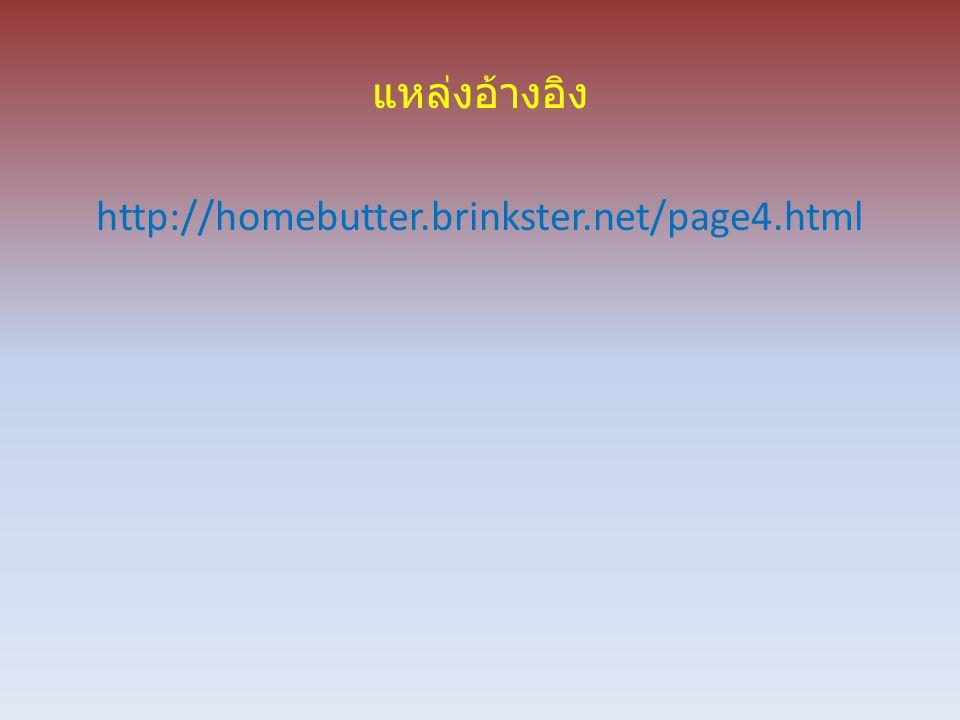 แหล่งอ้างอิง http://homebutter.brinkster.net/page4.html