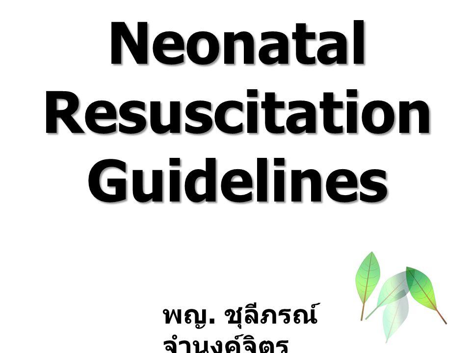 Neonatal Resuscitation Guidelines พญ. ชุลีภรณ์ จำนงค์จิตร