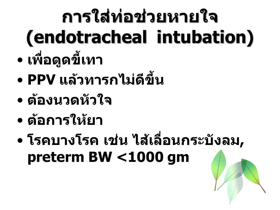 การใส่ท่อช่วยหายใจ (endotracheal intubation) เพื่อดูดขี้เทา PPV แล้วทารกไม่ดีขึ้น ต้องนวดหัวใจ ต้อการให้ยา โรคบางโรค เช่น ไส้เลื่อนกระบังลม, preterm BW <1000 gm