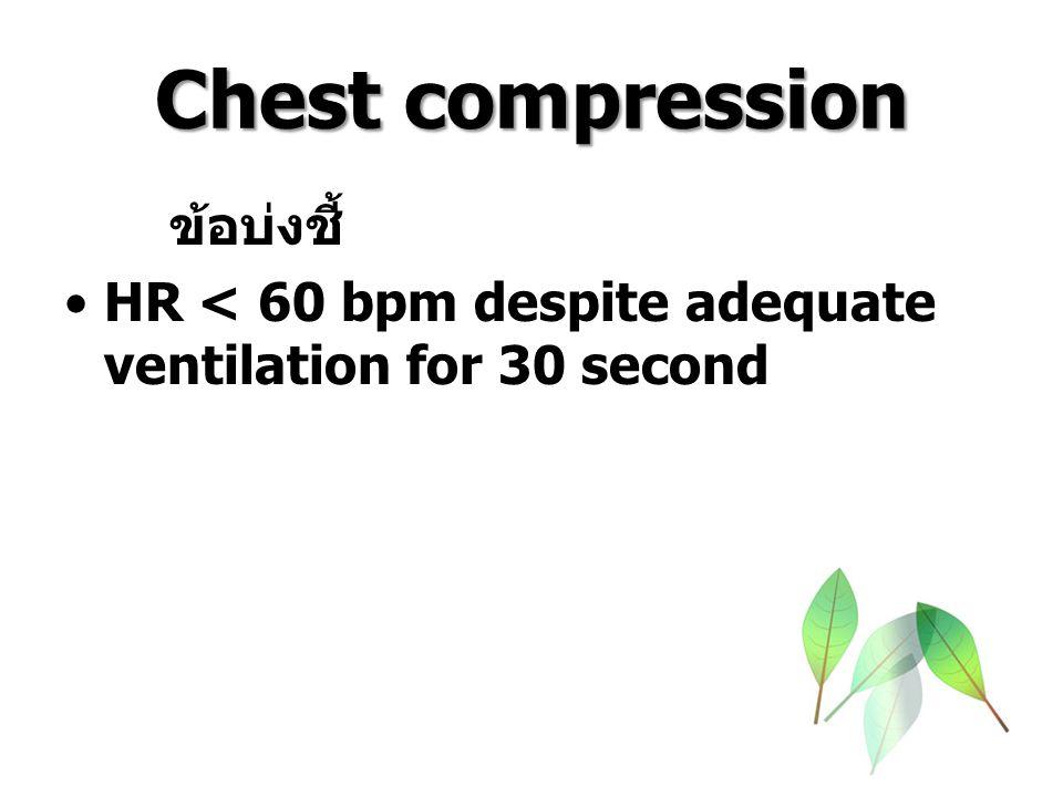 Chest compression ข้อบ่งชี้ HR < 60 bpm despite adequate ventilation for 30 second