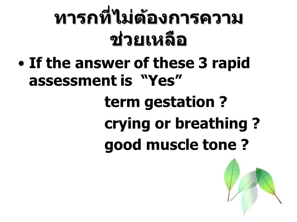 ทารกที่ไม่ต้องการความ ช่วยเหลือ If the answer of these 3 rapid assessment is Yes term gestation .