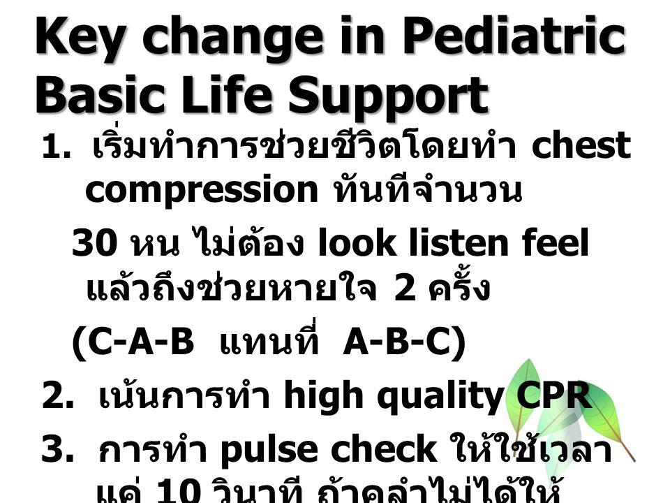 Key change in Pediatric Basic Life Support 1.