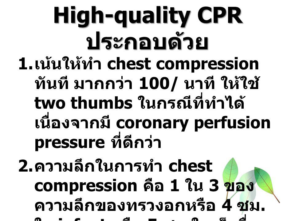 High-quality CPR ประกอบด้วย 1.