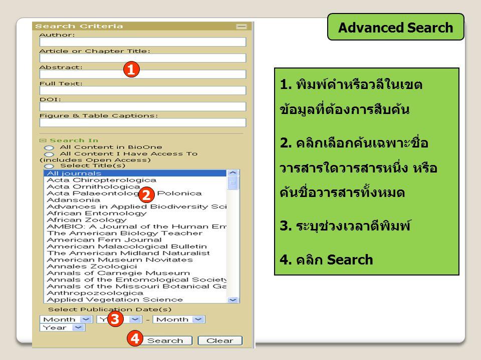 Advanced Search 1. พิมพ์คำหรือวลีในเขต ข้อมูลที่ต้องการสืบค้น 2. คลิกเลือกค้นเฉพาะชื่อ วารสารใดวารสารหนึ่ง หรือ ค้นชื่อวารสารทั้งหมด 3. ระบุช่วงเวลาตี