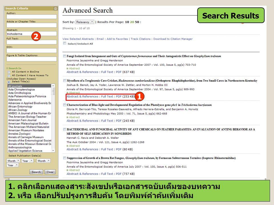 Search Results 1. คลิกเลือกแสดงสาระสังเขปหรือเอกสารฉบับเต็มของบทความ 2. หรือ เลือกปรับปรุงการสืบค้น โดยพิมพ์คำค้นเพิ่มเติม 1 2