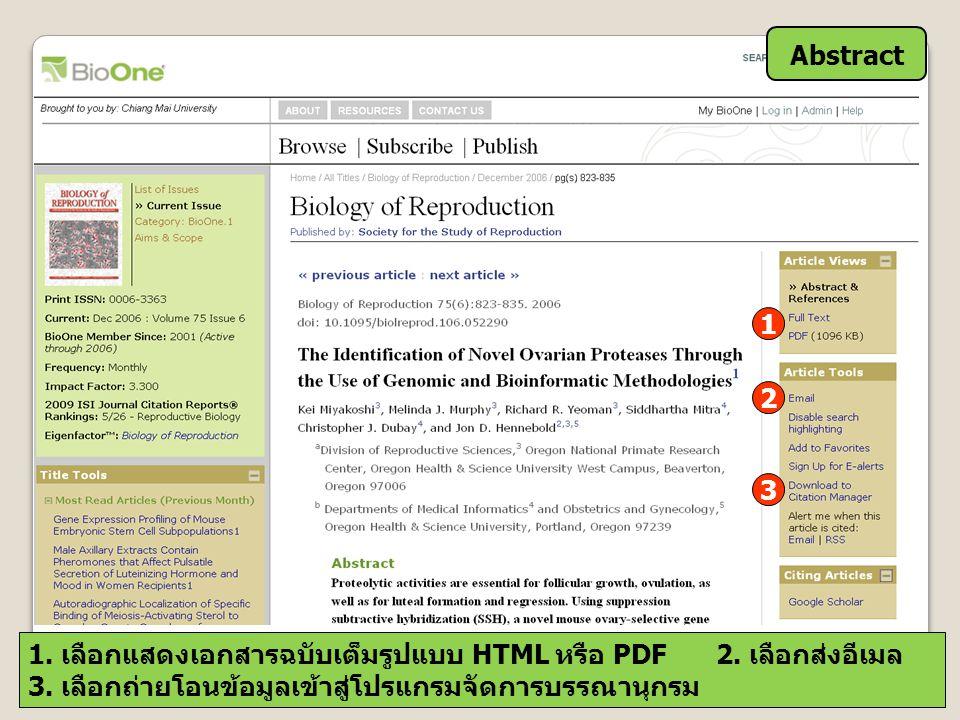 Abstract 1. เลือกแสดงเอกสารฉบับเต็มรูปแบบ HTML หรือ PDF 2. เลือกส่งอีเมล 3. เลือกถ่ายโอนข้อมูลเข้าสู่โปรแกรมจัดการบรรณานุกรม 1 2 3