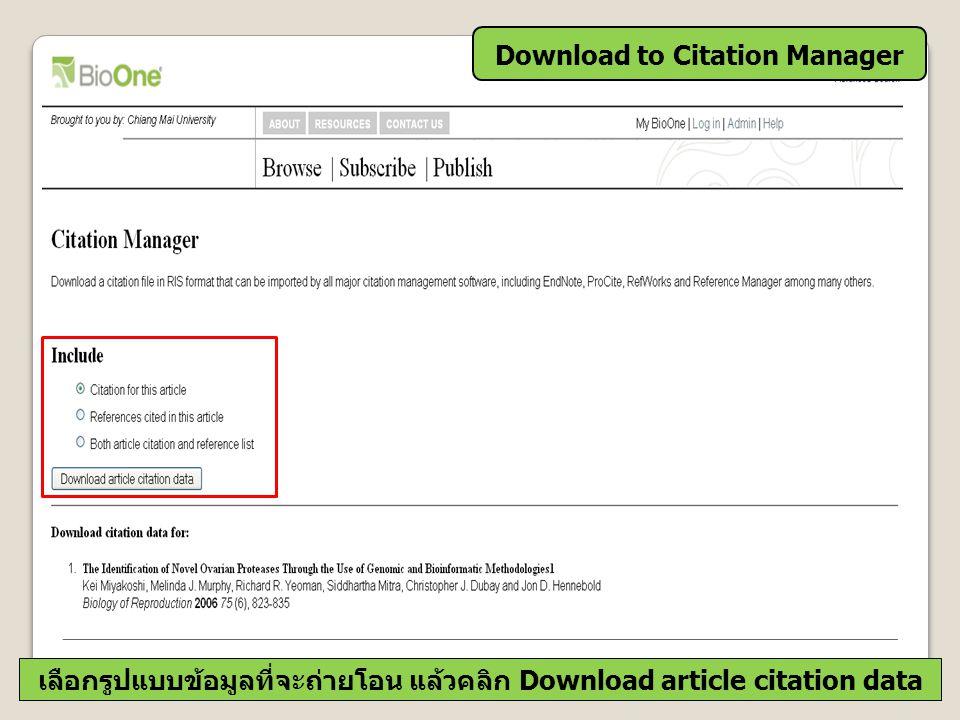 Download to Citation Manager เลือกรูปแบบข้อมูลที่จะถ่ายโอน แล้วคลิก Download article citation data