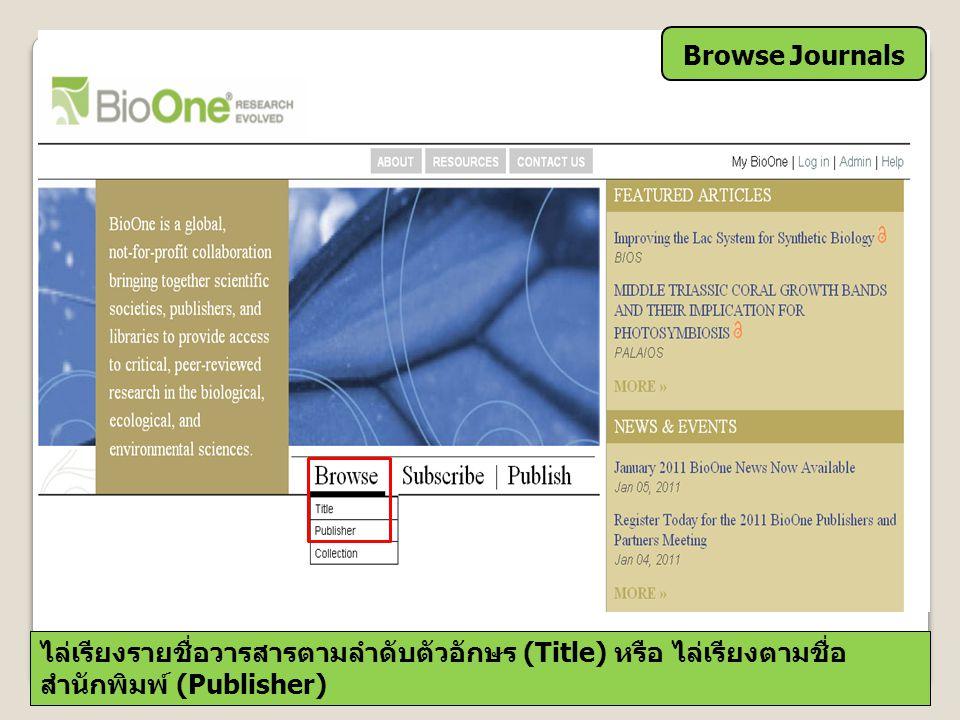 Browse Journals ไล่เรียงรายชื่อวารสารตามลำดับตัวอักษร (Title) หรือ ไล่เรียงตามชื่อ สำนักพิมพ์ (Publisher)