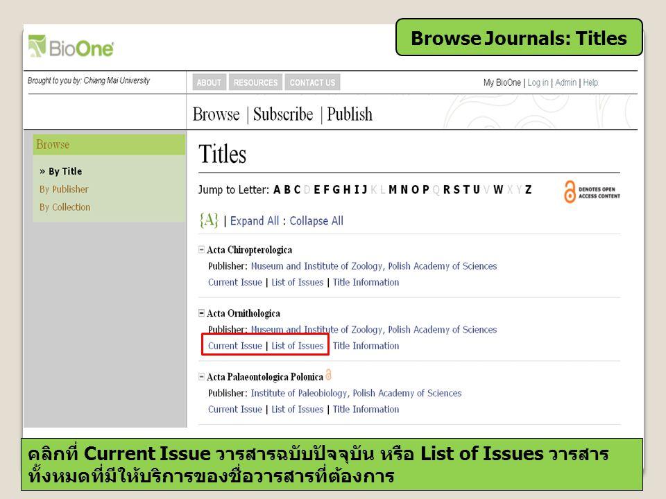 Browse Journals: Titles คลิกที่ Current Issue วารสารฉบับปัจจุบัน หรือ List of Issues วารสาร ทั้งหมดที่มีให้บริการของชื่อวารสารที่ต้องการ