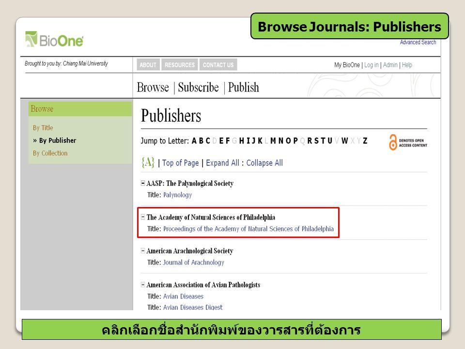 Browse Journals: Publishers คลิกเลือกชื่อสำนักพิมพ์ของวารสารที่ต้องการ