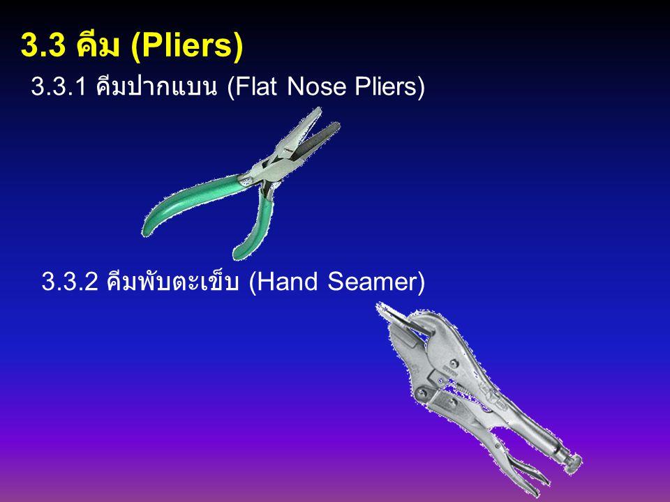 3.3 คีม (Pliers) 3.3.1 คีมปากแบน (Flat Nose Pliers) 3.3.2 คีมพับตะเข็บ (Hand Seamer)