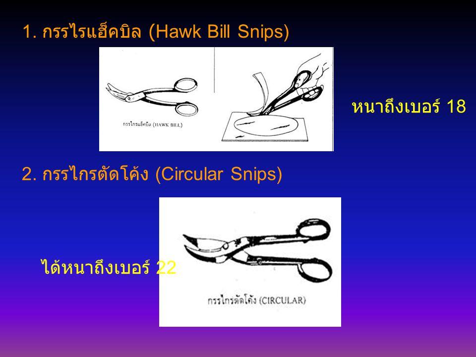 1.กรรไรแฮ็คบิล (Hawk Bill Snips) 2.