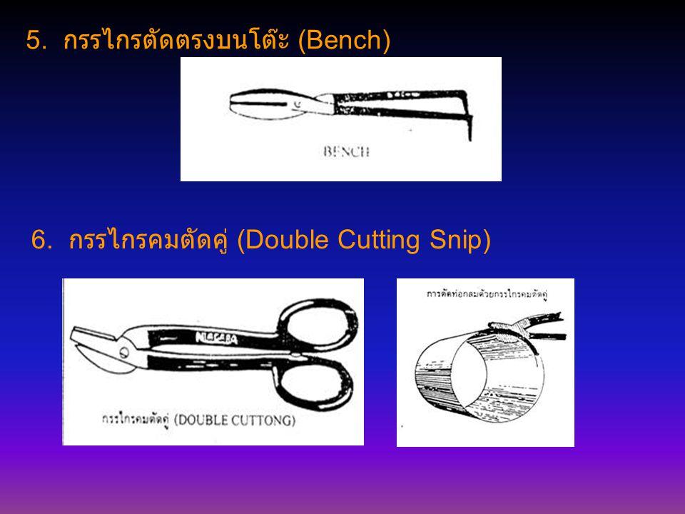 5. กรรไกรตัดตรงบนโต๊ะ (Bench) 6. กรรไกรคมตัดคู่ (Double Cutting Snip)