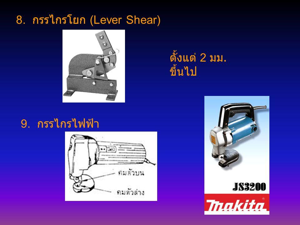 8. กรรไกรโยก (Lever Shear) ตั้งแต่ 2 มม. ขึ้นไป 9. กรรไกรไฟฟ้า