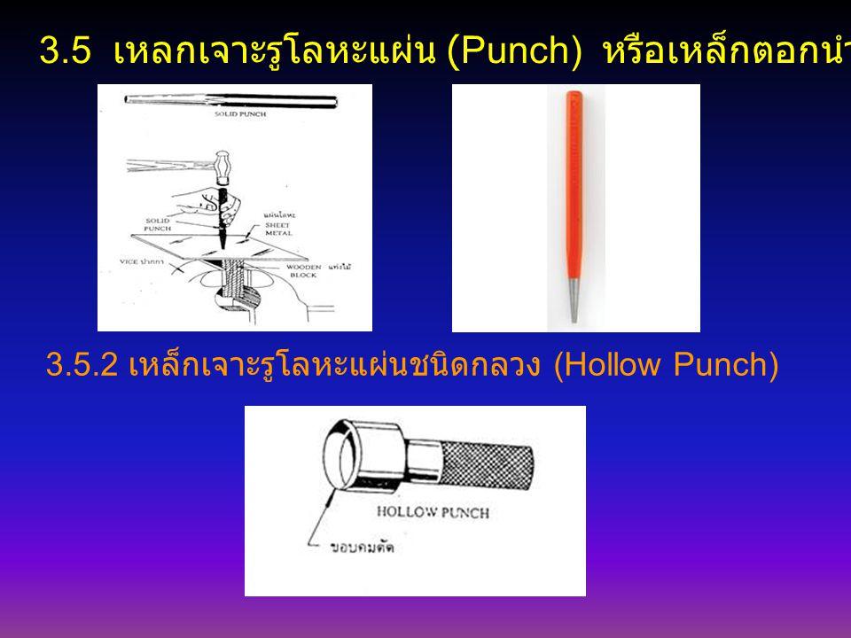 3.5 เหลกเจาะรูโลหะแผ่น (Punch) หรือเหล็กตอกนำศูนย์ 3.5.2 เหล็กเจาะรูโลหะแผ่นชนิดกลวง (Hollow Punch)