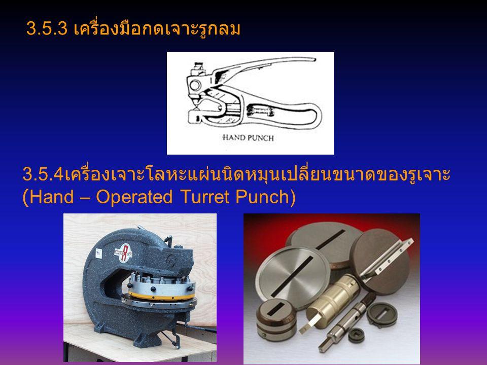 3.5.3 เครื่องมือกดเจาะรูกลม 3.5.4 เครื่องเจาะโลหะแผ่นนิดหมุนเปลี่ยนขนาดของรูเจาะ (Hand – Operated Turret Punch)