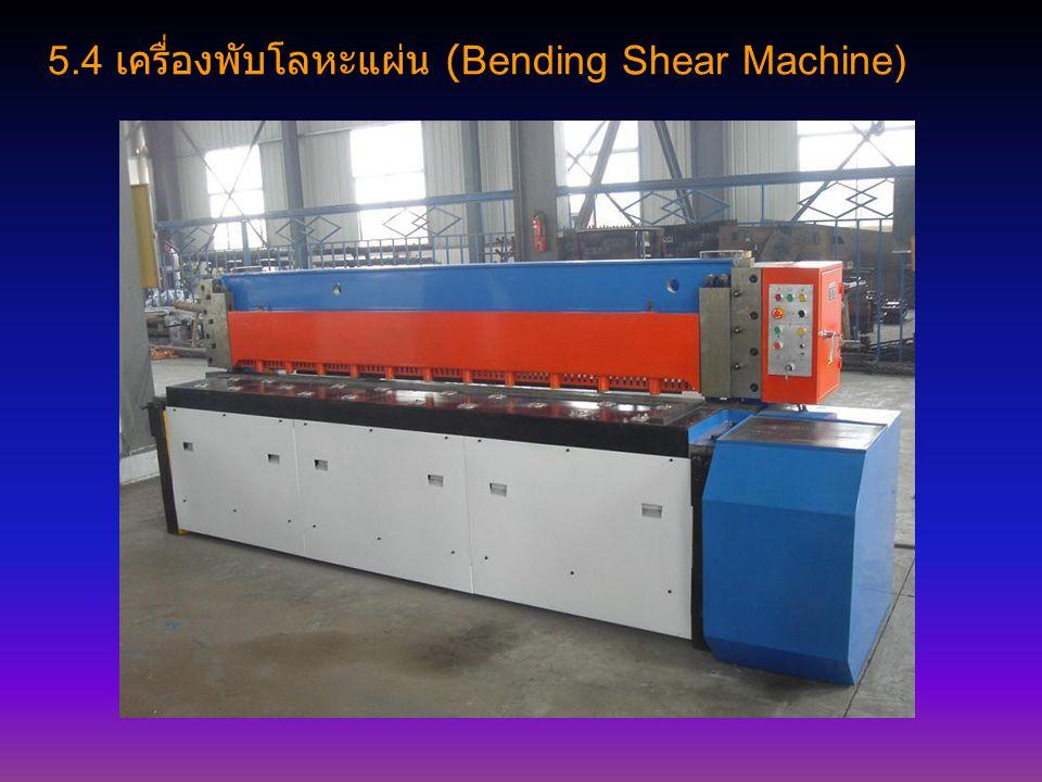 5.4 เครื่องพับโลหะแผ่น (Bending Shear Machine)