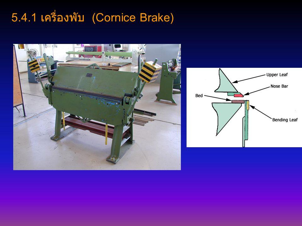 5.4.1 เครื่องพับ (Cornice Brake)
