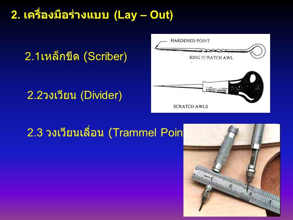 2. เครื่องมือร่างแบบ (Lay – Out) 2.1 เหล็กขีด (Scriber) 2.2 วงเวียน (Divider) 2.3 วงเวียนเลื่อน (Trammel Point)