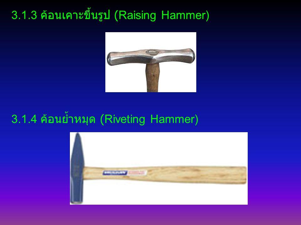 3.1.5 ค้อนหัวแพะ หรือค้อนถอนตะปู (Nail Hammer) 3.2 ค้อนหัวอ่อน 3.2.1 ค้อนยาง (Rubber Hammer)