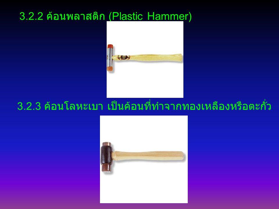 3.2.2 ค้อนพลาสติก (Plastic Hammer) 3.2.3 ค้อนโลหะเบา เป็นค้อนที่ทำจากทองเหลืองหรือตะกั่ว