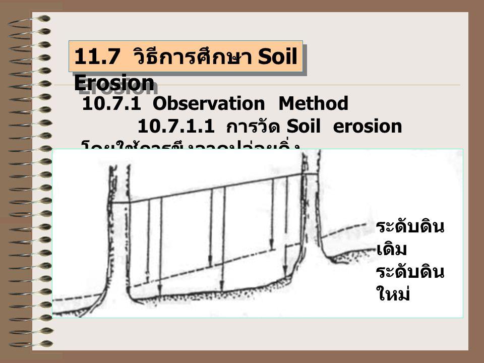 11.7 วิธีการศึกษา Soil Erosion 10.7.1 Observation Method 10.7.1.1 การวัด Soil erosion โดยใช้การขึงลวดปล่อยดิ่ง ระดับดิน เดิม ระดับดิน ใหม่