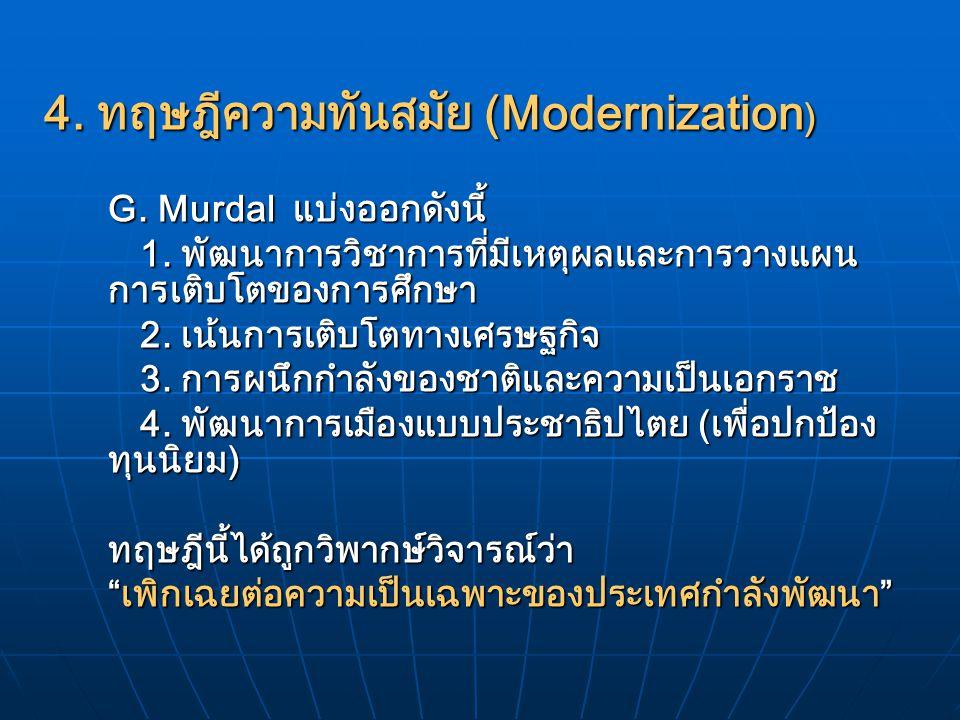 4. ทฤษฎีความทันสมัย (Modernization ) G. Murdal แบ่งออกดังนี้ 1. พัฒนาการวิชาการที่มีเหตุผลและการวางแผน การเติบโตของการศึกษา 2. เน้นการเติบโตทางเศรษฐกิ