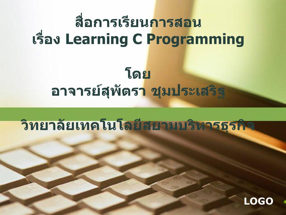 LOGO สื่อการเรียนการสอน เรื่อง Learning C Programming โดย อาจารย์สุพัตรา ชุมประเสริฐ วิทยาลัยเทคโนโลยีสยามบริหารธุรกิจ