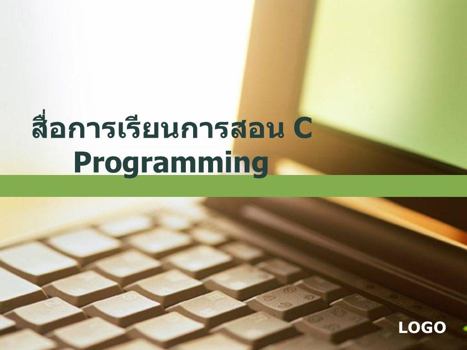 LOGO สื่อการเรียนการสอน C Programming