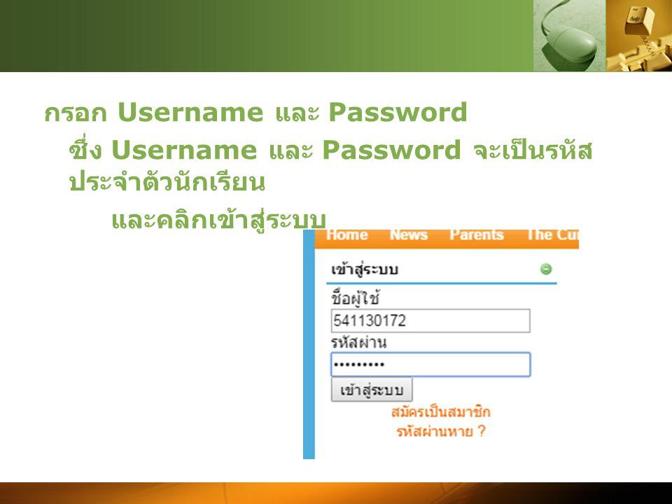 กรอก Username และ Password ซึ่ง Username และ Password จะเป็นรหัส ประจำตัวนักเรียน และคลิกเข้าสู่ระบบ