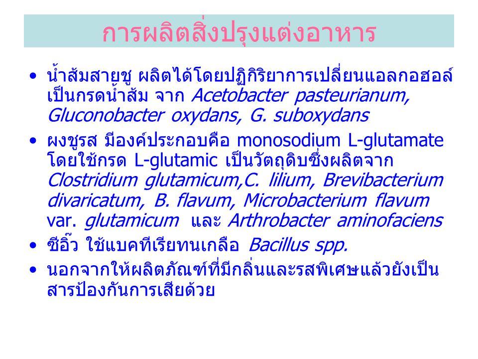 การผลิตสิ่งปรุงแต่งอาหาร น้ำส้มสายชู ผลิตได้โดยปฏิกิริยาการเปลี่ยนแอลกอฮอล์ เป็นกรดน้ำส้ม จาก Acetobacter pasteurianum, Gluconobacter oxydans, G. subo