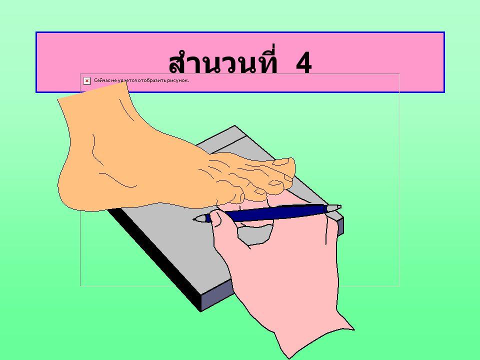 สำนวนที่ 4