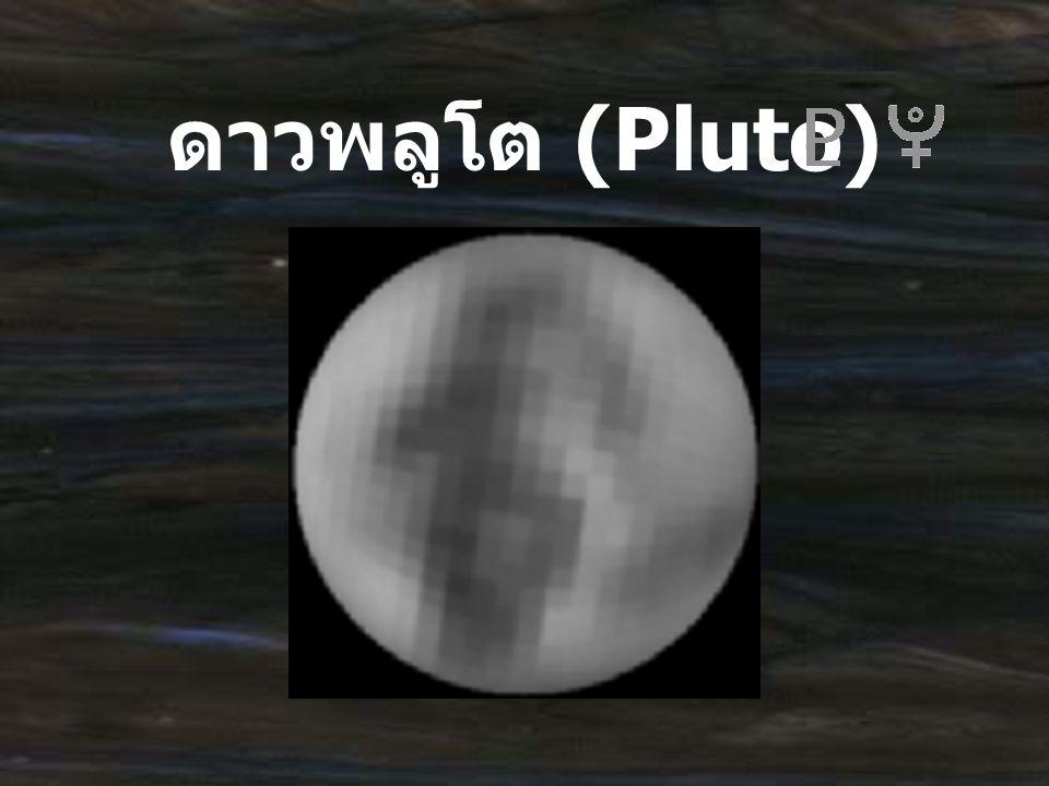 ดาวพลูโต (Pluto)