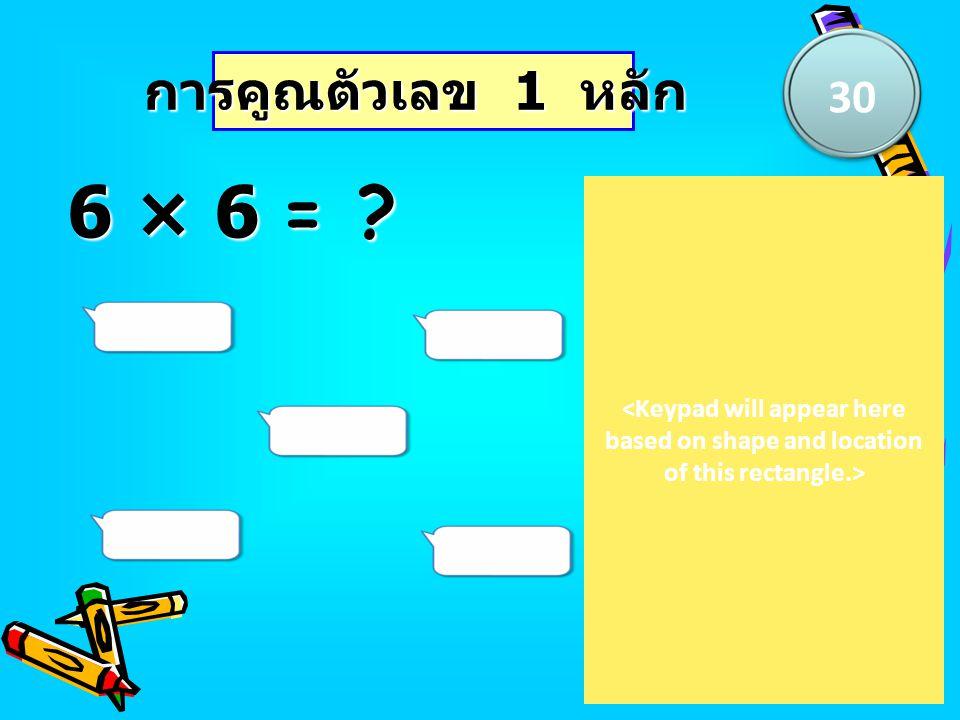 30 การคูณตัวเลข 1 หลัก 6 × 6 = ?
