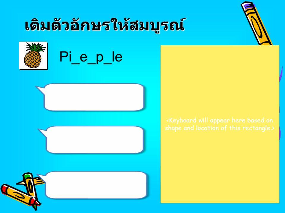 Pi_e_p_le เติมตัวอักษรให้สมบูรณ์